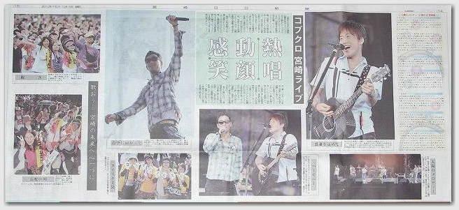 宮崎日日新聞 コブクロ スタジアムライヴ2010 記事 10月15日付