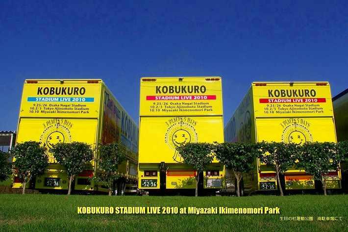 コブクロ スタジアムライヴ2010 ツアートラック