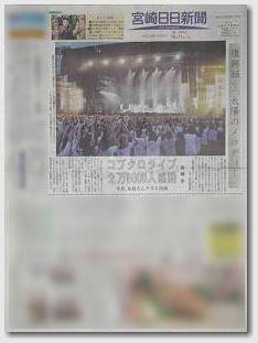 宮崎日日新聞 コブクロ スタジアムライヴ2010 記事 01