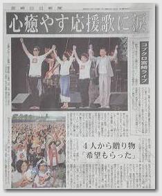 宮崎日日新聞 コブクロ スタジアムライヴ2010 記事 02