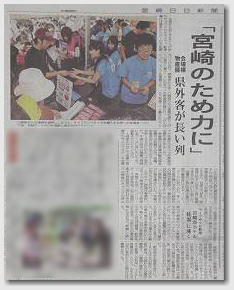 宮崎日日新聞 コブクロ スタジアムライヴ2010 記事 03