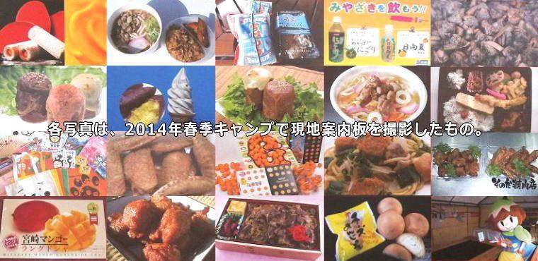 2014年 ボールパークG 食べ物など