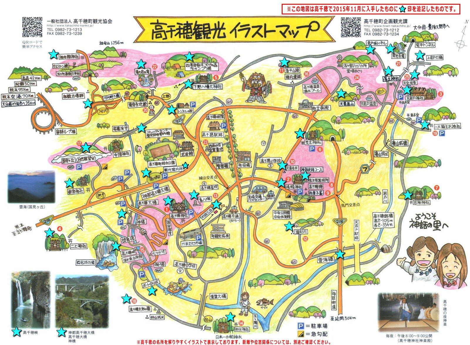 高千穂観光イラストマップ(地図) 2015.11